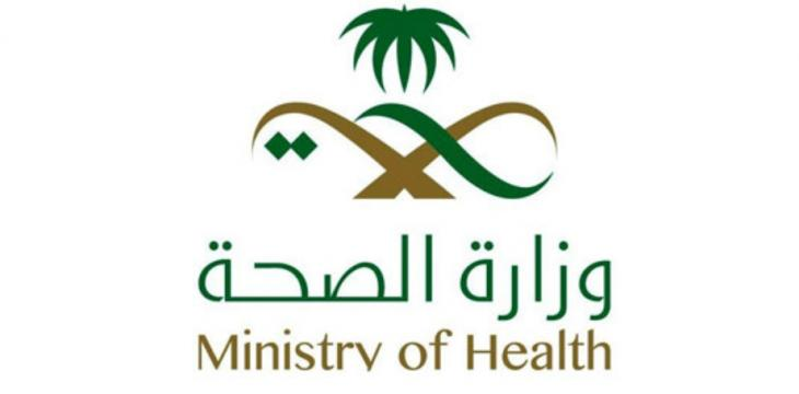 Saudi Health Ministry Reports 2,852 New COVID-19 Cases