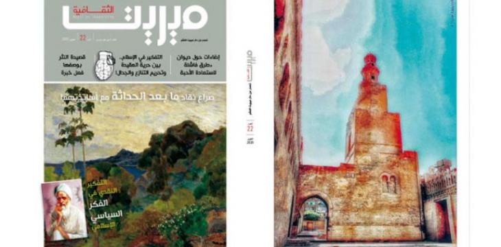 Egypt's Merit Magazine Discusses Critical Thinking in Islamic Intellect