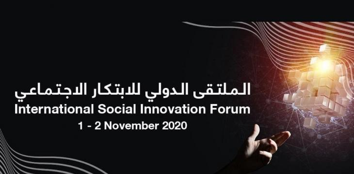 Saudi Arabia Organizes First Global Gathering to Stimulate Social Innovation In Private Sector