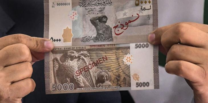 Syria Floats New Banknote