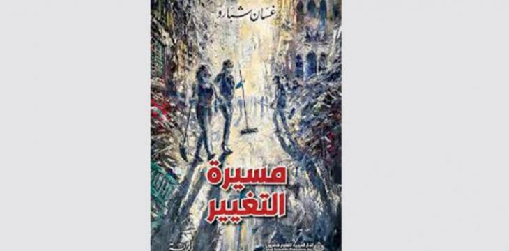 New Lebanese Novel Explores Journey of October Uprising