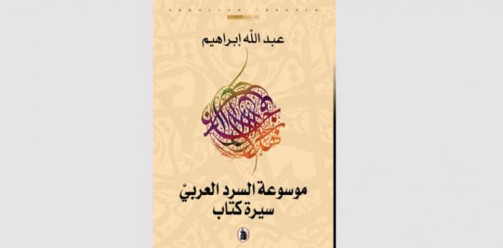 'Encyclopedia of Arabic Narration'…New Book by Abdullah Ibrahim