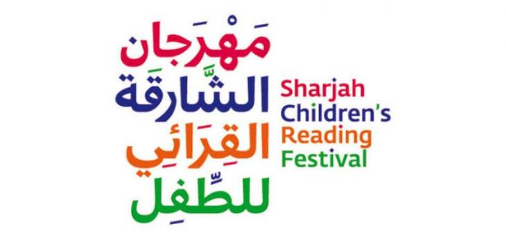 The 12th Edition of Sharjah Children's Reading Festival to Kick Off in May