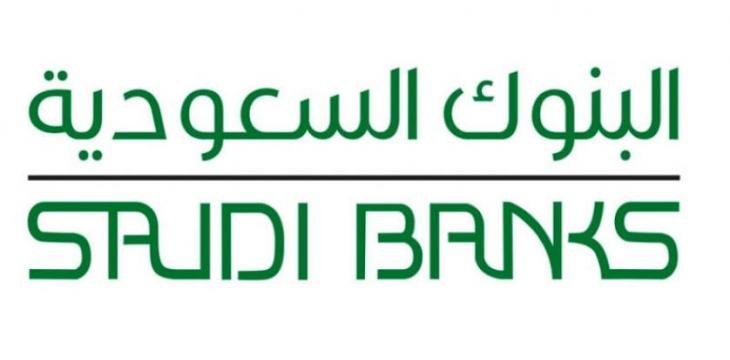 Saudi Banks Acquire 80% of Debt Burdening Construction Firm 'Binladin'