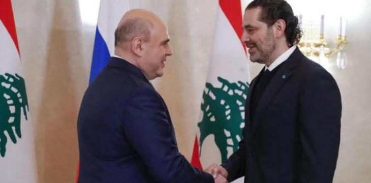 Russia Says Supports Hariri's Efforts to Form Lebanon's Government
